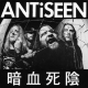ANTISEEN - It All Breaks Down 7